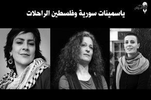 yasmean-syria