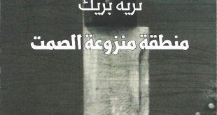 NazeehBrik-Qosas-1