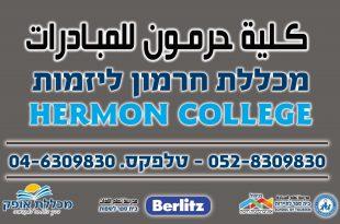 hermon colege logo