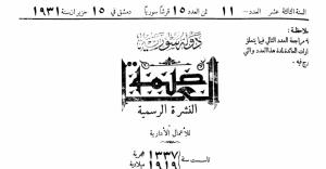 majdal-shams1931 (1)