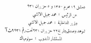 majdal-shams1931 (2)