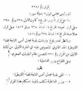 majdal-shams1931 (3)